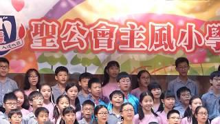 Publication Date: 2018-07-07 | Video Title: 582 聖公會主風小學 畢業禮 2018 Today