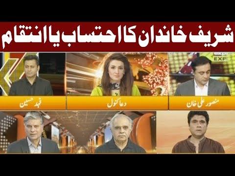 Express Experts Special - 10 October 2017 - Express News