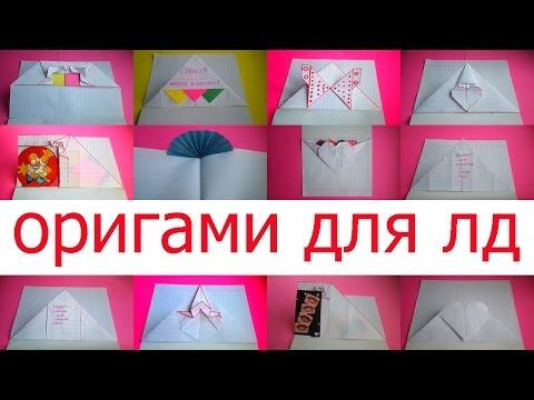 Cмотреть видео оригами, идеи для личного дневника, мой личный дневник  // origami ideas for personal diary
