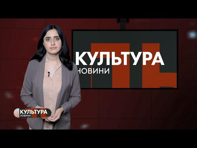 #КУЛЬТУРА_Т1новини | 25.06.2020