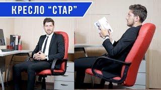 """Кресло для руководителя """"Стар"""". Обзор кресла от amf.com.ua"""
