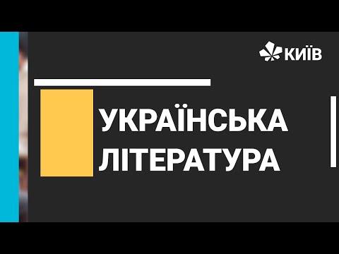 Українська література, 9 клас, Григорій Сковорода, 24.11.20 - #Відкритийурок