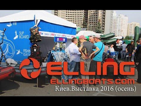 Надувные лодки. Киевская осенняя  выставка 2016 Охота,рыбалка,туризм.
