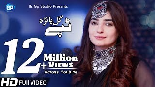 gul-panra-new-song-2019-tappy-ufff-allah-pashto-new-song-pashto-music-new-song-2019
