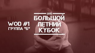 Кроссфит. БЛК 2015. Группа Б. Григорьев Дмитрий. Комплекс #1
