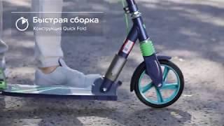 Самокат 2-х колесный Roces