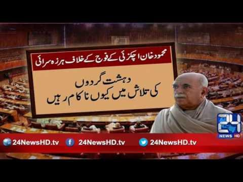 24 Report:  Mehmood Khan achakzai blames intelligence agencies after Quetta blast