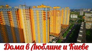 видео Новостройки района Люблино
