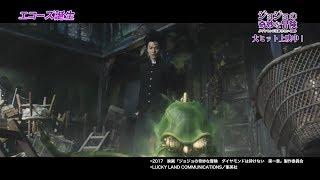 Koichi's Echoes Stand Reveal Scene // JOJO'S BIZARRE ADVENTURE Live Action Movie『HD』