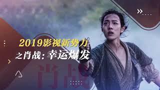 《2019影视新势力》之肖战:幸运爆发【中国电影报道|20200124】