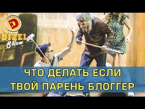 знакомство с парнем украина