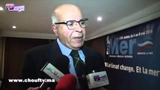 المغرب يحتضن الدورة الرابعة لمنتدى البحر وشخصيات وازنة تؤثث الفضاء