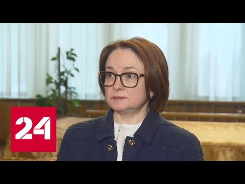 Набиуллина пояснила, как приватизация Сбербанка может отразиться на курсе рубля - Россия 24
