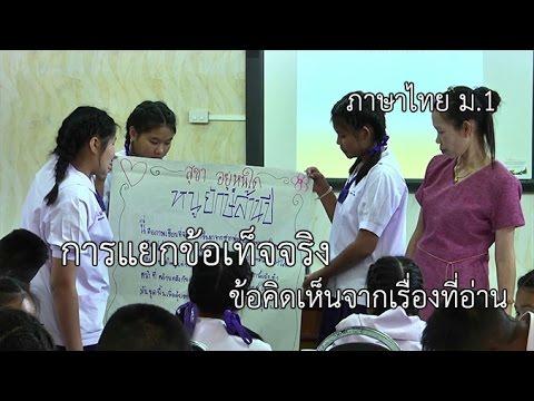 ภาษาไทย ม.1 การแยกข้อเท็จจริง ข้อคิดเห็นจากเรื่องที่อ่าน ครูอัญธิฌา มีวรรณ์