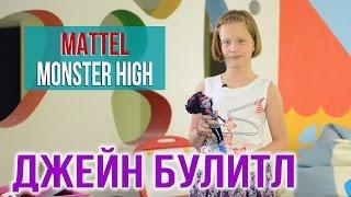 Обзор куклы Mattel Монстер Хай Джейн Булитл