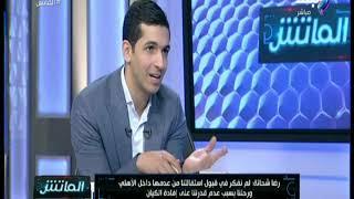 شحاتة: هيثم عرابي لم يعمل بالأهلي.. ولا أعلم بأي صفة تفاوض مع لاسارتي