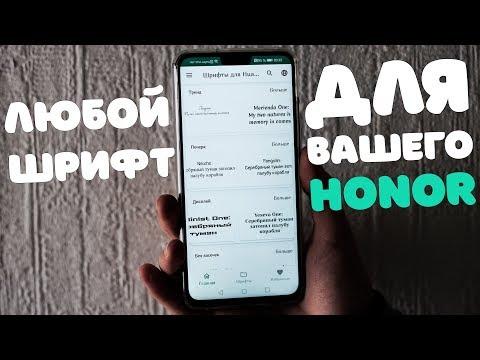 👉 Как поменять шрифт на Хонор