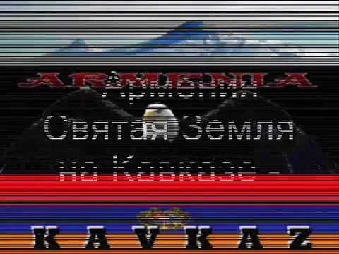 - Kavkaz Армения - «Кавказ ARMENIA» -