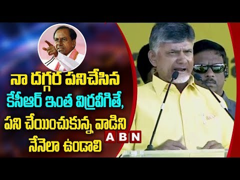 CM Chandrababu Sensational Comments on Telangana CM KCR | ABN Telugu