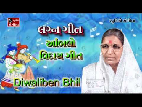 Diwaliben Bhil Lagan Geet Aambalo Viday Geet Marriage Song Wedding