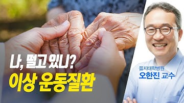 손떨림 파킨슨병 근긴장 이상증  오한진 - 2018 0327 건강톡톡 생방송 아침