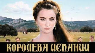 Королева Испании фильм комедия HD