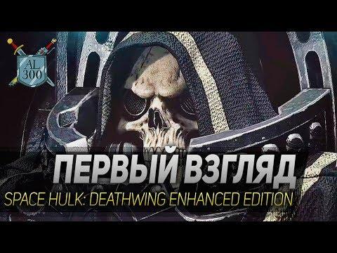 Space Hulk: Deathwing Enhanced Edition - первый взгляд