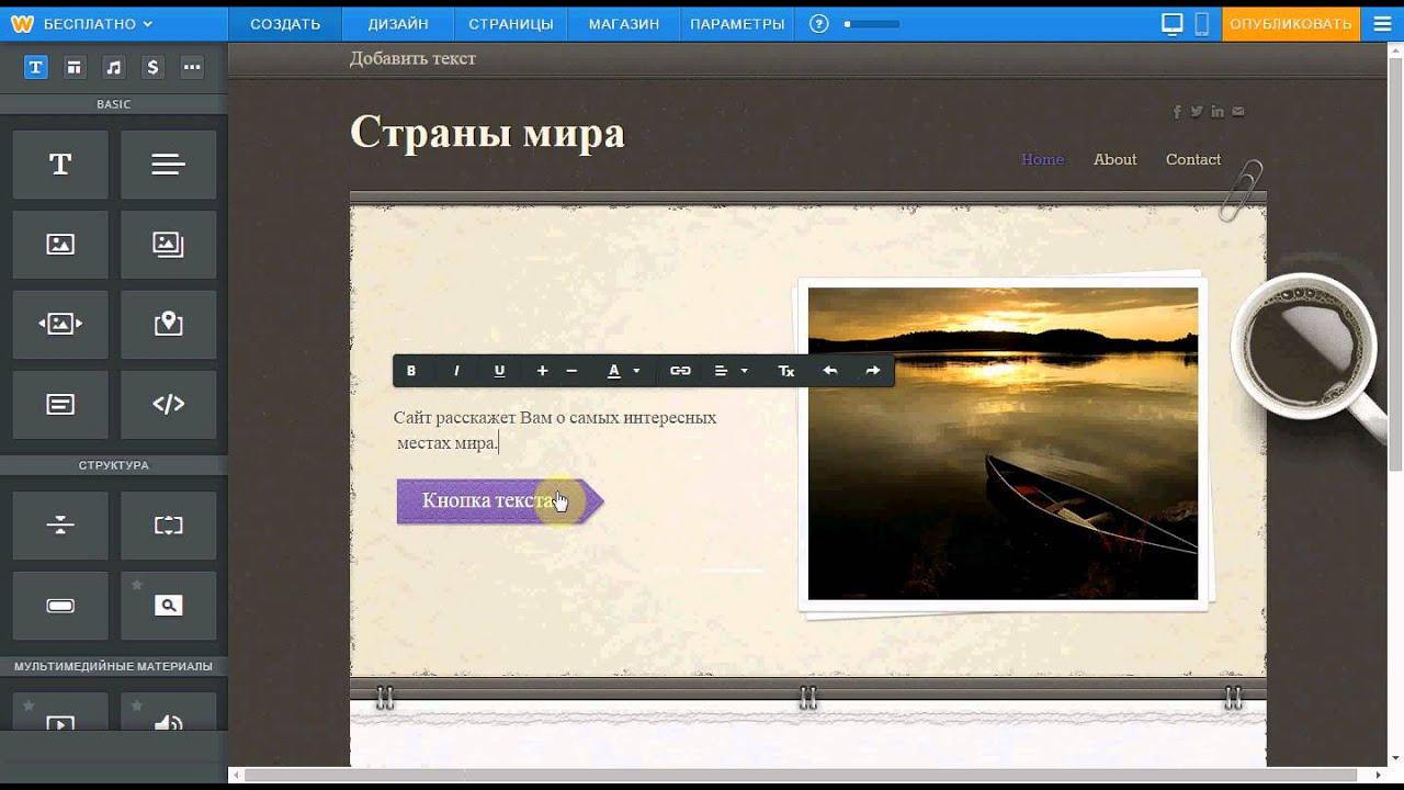 Как сделать сайт на weebly ucoz создание сайтов скачать торрент