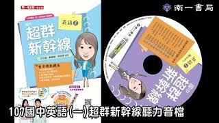 107國中英語超群新幹線一 曲目32