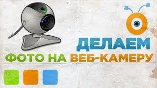 как сделать снимок с веб камеры онлайн