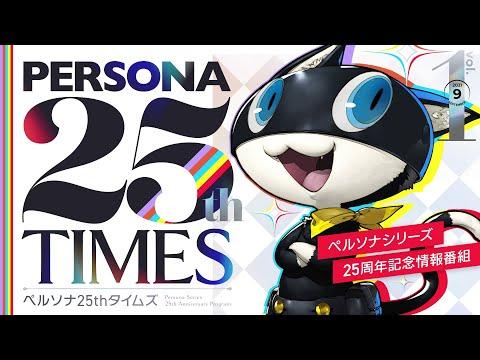 ペルソナ25thタイムズ Vol.1【2021年9月号】