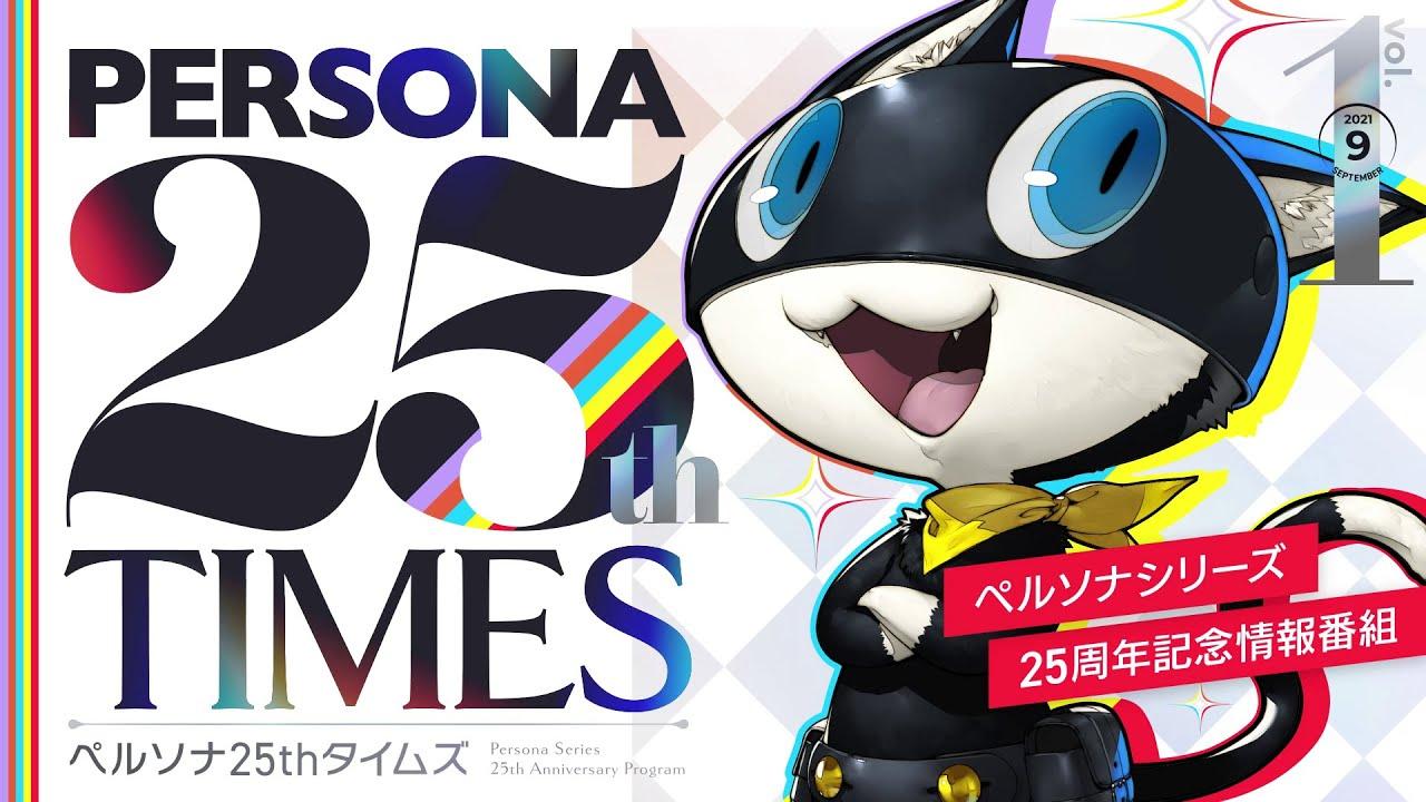 Download ペルソナ25thタイムズ Vol.1【2021年9月号】