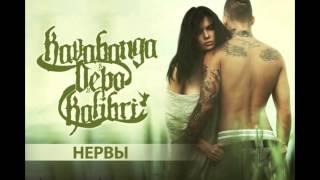 Kavabanga & Depo & Kolibri - Нервы