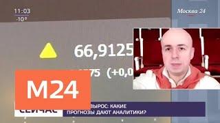 Смотреть видео Курс доллара вырос до 67,3 рубля - Москва 24 онлайн