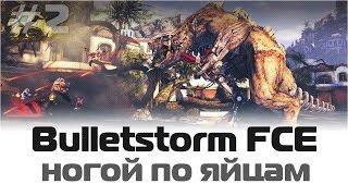 Bulletstorm большие яйца, город и Мехатон Full Clip Edition 2