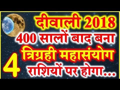 दीवाली त्रिग्रही महासंयोग 4 राशियों के लिए विशेष फलदायी Diwali Festival Trigrahi Mahasanyog Zodiac E