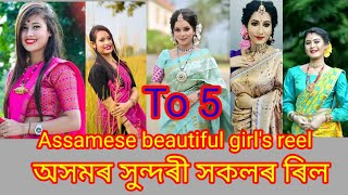 Assamese beautiful girl's reel  Top 5 /অসমৰ সুন্দৰী সকলৰ ৰিল