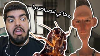 محاكي الصراصير : صرصور أليف !! - Cockroach Simulator