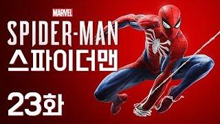 스파이더맨 PS4 [23화] 진짜 뉴욕을 날아다니는듯한 게임! [4K PS4 Pro] 김용녀 실황