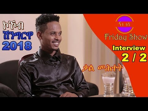 Nati TV - Exclusive Interview with Artist Awet Teklemariam (Shingrwa 2018 Winner) Part 2/2