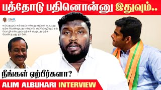 Alim Albuhari Latest Interview | H Raja Tweet | Annamalai IPS | TVK