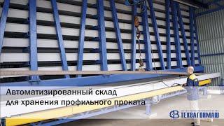 Автоматизированный склад профильного металлопроката(, 2016-07-22T08:14:04.000Z)