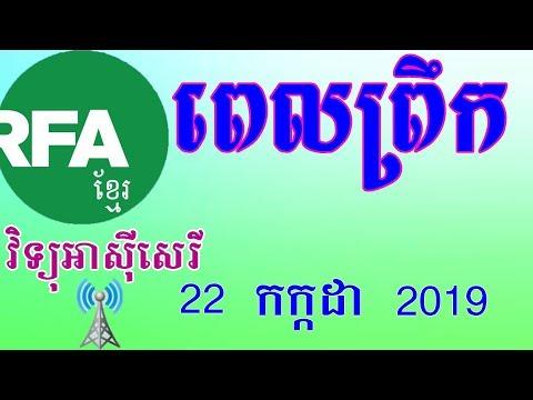 RFA Khmer News, Morning - 22 July 2019 - វិទ្យុអាស៊ីសេរីពេលព្រឹកថ្ងៃចន្ទ ទី ២២ កក្កដា ២០១៩