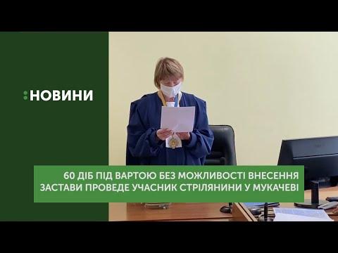 Взяли під варту одного з учасників стрілянини в Мукачеві