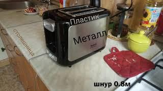 Тостер Tefal TT365031