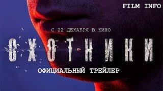 Охотники (2016) Трейлер к фильму