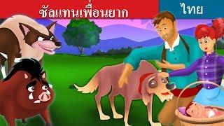 ซัลแทนเพื่อนยาก | นิทานก่อนนอน | นิทานไทย | นิทานอีสป | Thai Fairy Tales