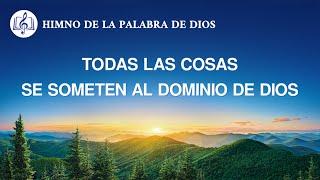 Canción cristiana | Todas las cosas se someten al dominio de Dios
