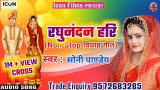 Soni Pandey 2019 सुपरहिट विवाहगीत - रघुनंदन हरि - Raghunandan Hari - Bhojpuri Vivah Git 2019