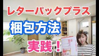 レターパックプラスの梱包方法【メルカリ/初心者/発送】